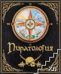 Пиратология (ISBN: 9789547613164)