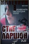 Взривената въздушна кула (ISBN: 9789545298110)
