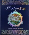 Магология (ISBN: 9789547612471)