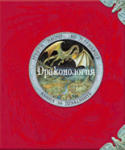 Драконология (ISBN: 9789547612464)