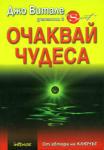 Очаквай чудеса (ISBN: 9789547830868)