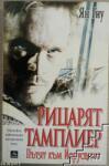 Рицарят тамплиер (ISBN: 9789549420531)
