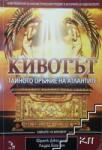 Кивотът (ISBN: 9789547711716)