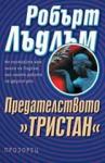 Предателството (ISBN: 9789547333659)