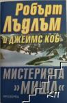 """Мистерията """"Миша (ISBN: 9789547335769)"""