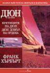 Еретиците на Дюн. Домът на Ордена (ISBN: 9789545859069)
