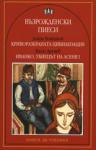 Възрожденски пиеси (ISBN: 9789546576231)