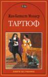 Тартюф (ISBN: 9789546573001)