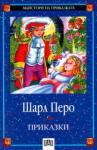 Приказки (ISBN: 9789546571014)