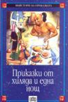 Приказки от хиляда и една нощ (ISBN: 9789546571397)