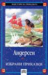 Андерсен. Избрани приказки (ISBN: 9789546572523)