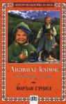 Листило клонче (ISBN: 9789546577191)