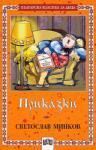 Приказки: Светослав Минков (ISBN: 9789546576521)