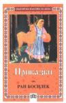 Приказки: Ран Босилек (ISBN: 9789546571649)
