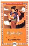 Приказки /Елин Пелин/ (ISBN: 9789546571427)