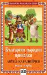 Български народни приказки - том 1 (ISBN: 9789546571137)