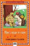 През води и гори (ISBN: 9789546573797)
