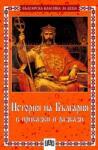 История на България в приказки и разкази (ISBN: 9789546573698)