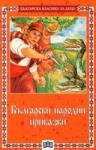 Български народни приказки (ISBN: 9789546572318)