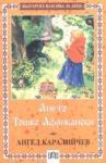 Ането. Тошко Африкански (ISBN: 9789546572288)