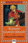Български вълшебни приказки (ISBN: 9789546571656)