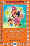 За нас малките (ISBN: 9789546572226)
