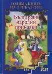 Български народни приказки (ISBN: 9789546579515)