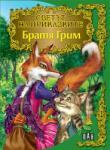 Братя Грим/ Светът на приказките (ISBN: 9789546578457)