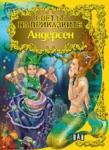 Андерсен (ISBN: 9789546578440)
