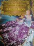 Светът на приказките: Шарл Перо (ISBN: 9789546578464)
