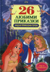 26 любими приказки (ISBN: 9789546578358)