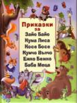 Приказки за Зайо Байо, Кума Лиса, Косе Босе, Кумчо Вълчо, Ежко Бежко, Баба Меца (ISBN: 9789546578563)