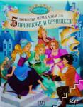 5 любими приказки за принцове и принцеси (ISBN: 9789546578549)