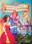 5 любими приказки за принцеси и вълшебници (ISBN: 9789546578532)