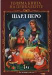 Голяма книга на приказките. Шарл Перо. Оскар Уайлд (ISBN: 9789546578235)