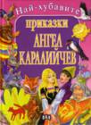 Най-хубавите приказки - Ангел Каралийчев (ISBN: 9789546577887)