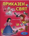 Приказен свят 1 (ISBN: 9789546575906)