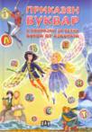 Приказен буквар с приказки за всяка буква от азбуката (ISBN: 9789546576958)