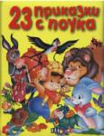 23 приказки с поука (ISBN: 9789546576538)