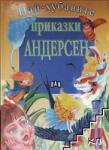 Андерсен. Най-хубавите приказки (ISBN: 9789546576927)