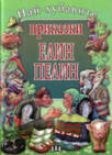 Най-хубавите приказки (ISBN: 9789546576880)