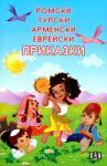 Ромски, турски, арменски, еврейски приказки (ISBN: 9789546575487)