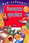 Най-хубавите български приказки (ISBN: 9789546575609)