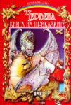 Червена книга на приказките (ISBN: 9789546573148)