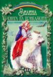 Зелена книга на приказките (ISBN: 9789546573346)