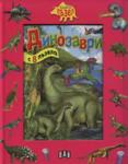Динозаври - с 8 пъзела (ISBN: 9789546577931)