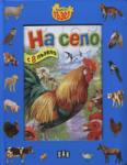 На село - с 8 пъзела (ISBN: 9789546577924)