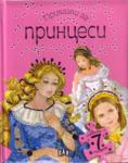 Приказки за принцеси - книга с пъзели (ISBN: 9789546578112)