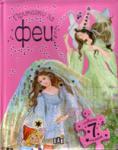 Приказки за феи - книга с пъзели (ISBN: 9789546578129)