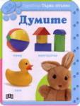 Първи стъпки: Думите За деца от 12 до 18 месеца (ISBN: 9789546575449)